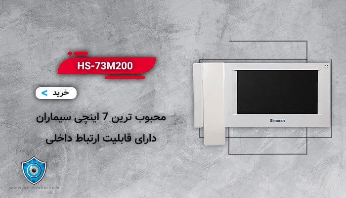 آیفون تصویری سیماران مدل hs-73/m200