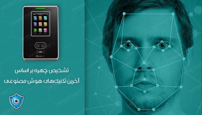 دستگاه ورود و خروج تشخیص چهره